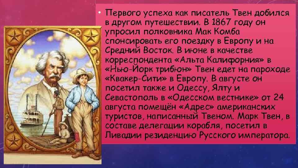 • Первого успеха как писатель Твен добился в другом путешествии. В 1867 году