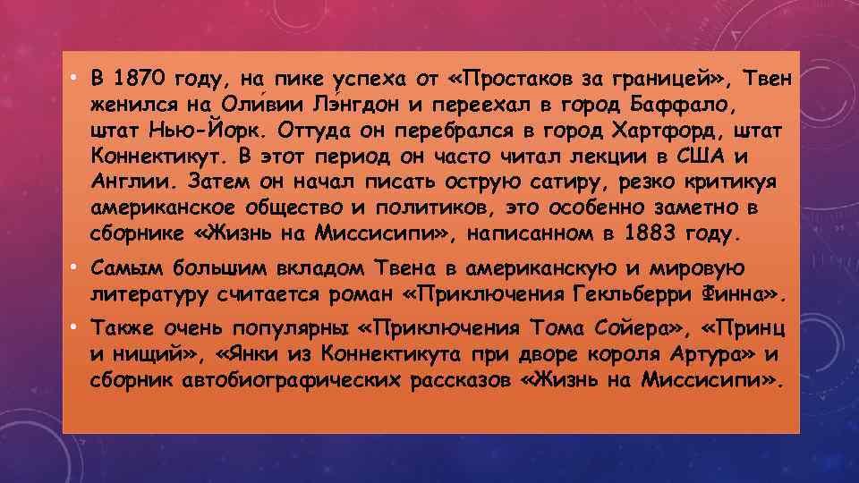 • В 1870 году, на пике успеха от «Простаков за границей» , Твен