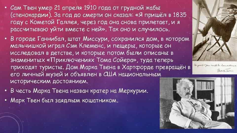 • Сам Твен умер 21 апреля 1910 года от грудной жабы (стенокардии). За
