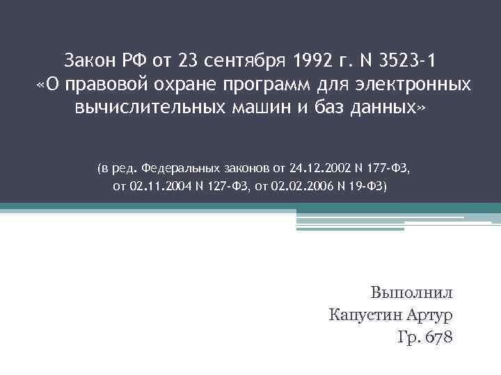 Закон РФ от 23 сентября 1992 г. N 3523 -1 «О правовой охране программ