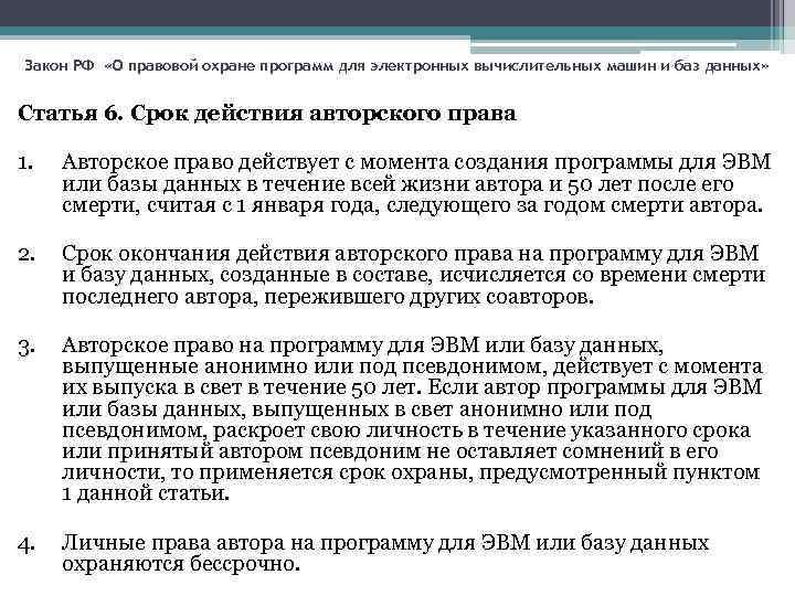 Закон РФ «О правовой охране программ для электронных вычислительных машин и баз данных» Статья