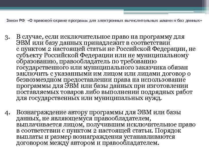 Закон РФ «О правовой охране программ для электронных вычислительных машин и баз данных» 3.