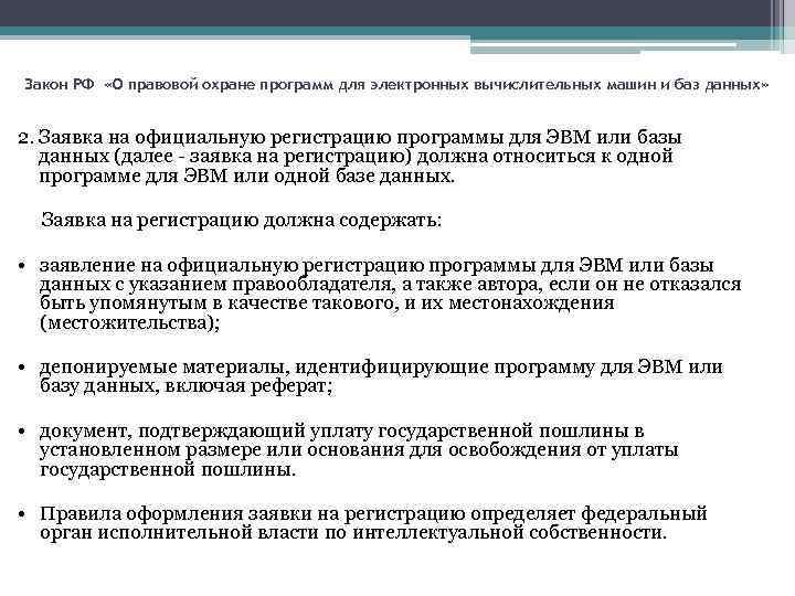 Закон РФ «О правовой охране программ для электронных вычислительных машин и баз данных» 2.