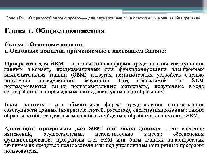 Закон РФ «О правовой охране программ для электронных вычислительных машин и баз данных» Глава