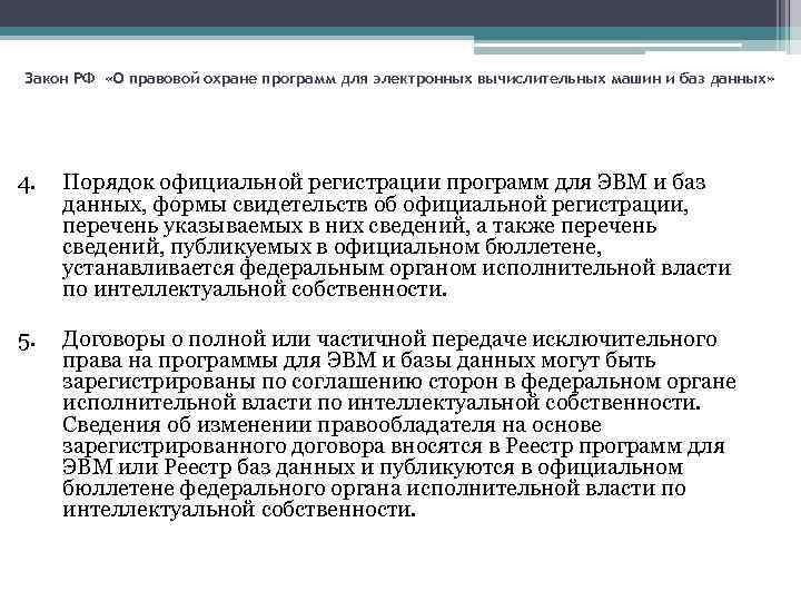 Закон РФ «О правовой охране программ для электронных вычислительных машин и баз данных» 4.