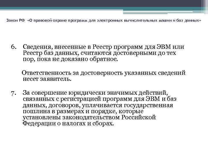 Закон РФ «О правовой охране программ для электронных вычислительных машин и баз данных» 6.