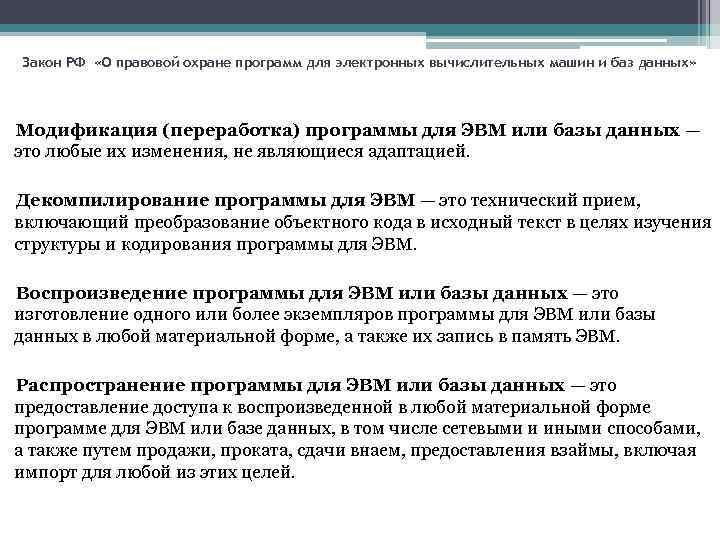 Закон РФ «О правовой охране программ для электронных вычислительных машин и баз данных» Модификация