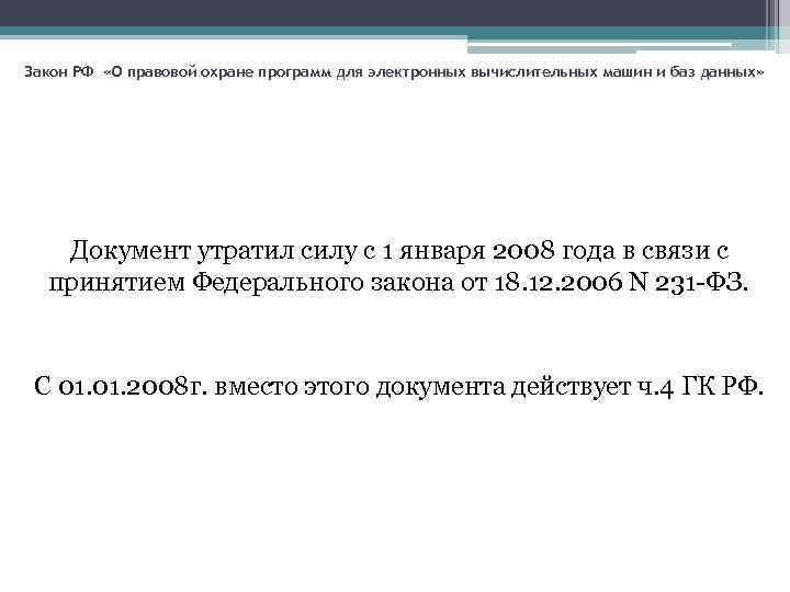 Закон РФ «О правовой охране программ для электронных вычислительных машин и баз данных» Документ