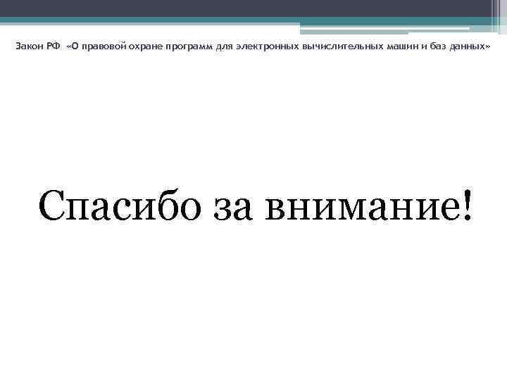 Закон РФ «О правовой охране программ для электронных вычислительных машин и баз данных» Спасибо