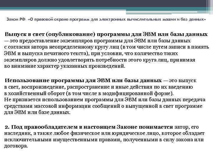 Закон РФ «О правовой охране программ для электронных вычислительных машин и баз данных» Выпуск