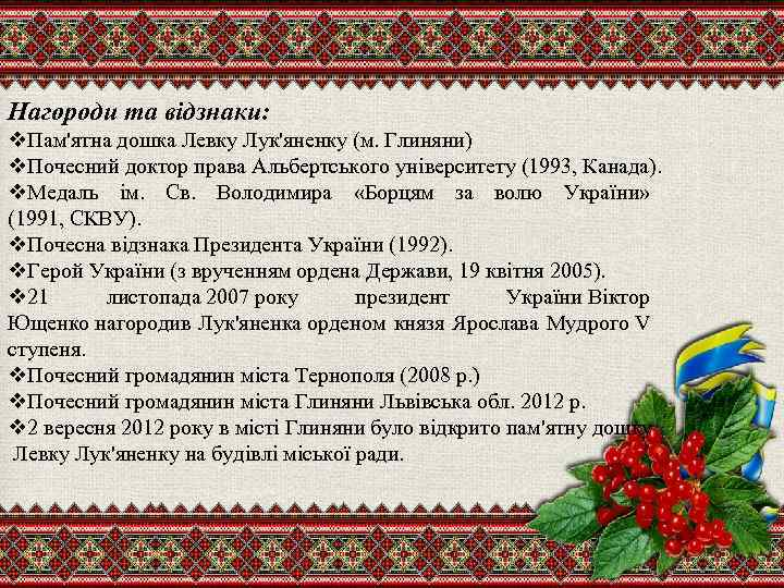 Нагороди та відзнаки: v. Пам'ятна дошка Левку Лук'яненку (м. Глиняни) v. Почесний доктор права
