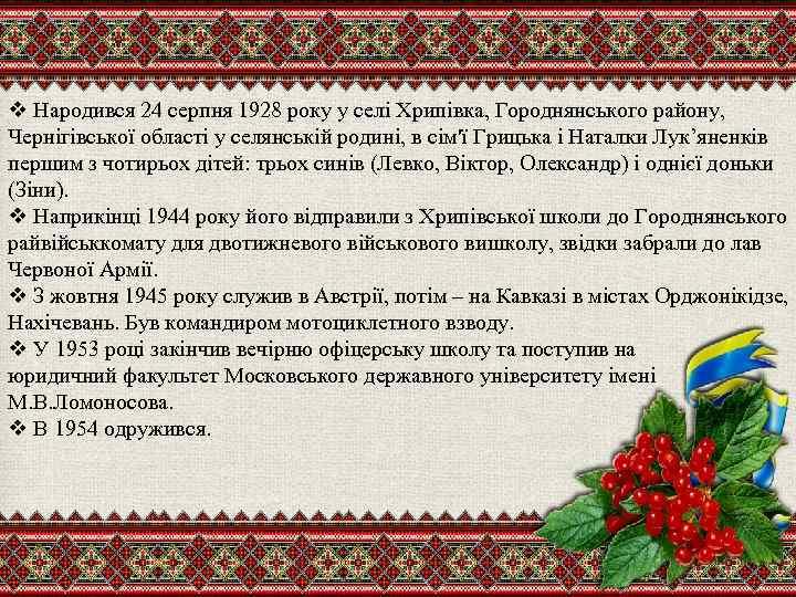 v Народився 24 серпня 1928 року у селі Хрипівка, Городнянського району, Чернігівської області у