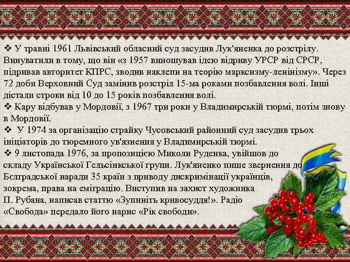 v У травні 1961 Львівський обласний суд засудив Лук'яненка до розстрілу. Винуватили в тому,