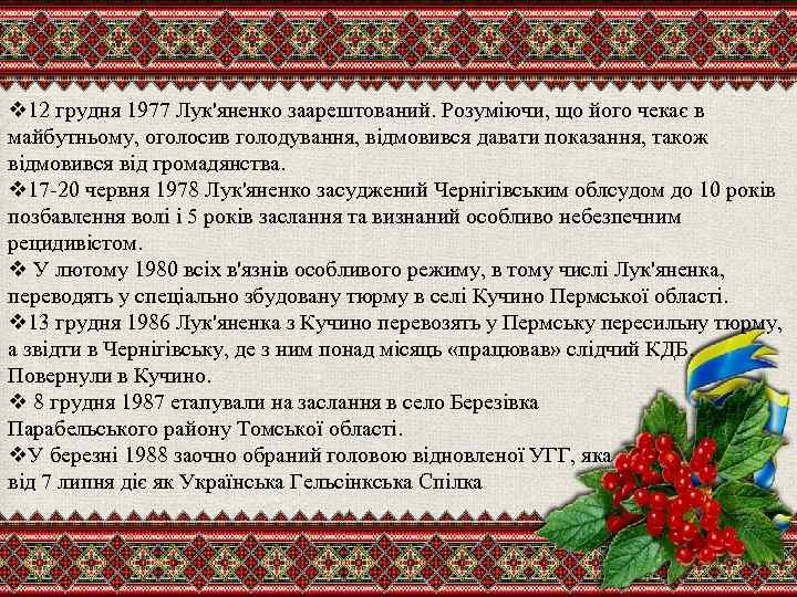 v 12 грудня 1977 Лук'яненко заарештований. Розуміючи, що його чекає в майбутньому, оголосив голодування,
