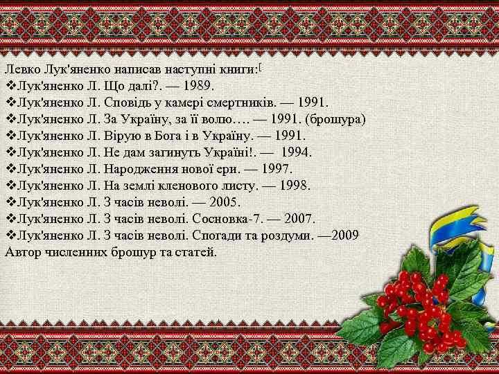 Левко Лук'яненко написав наступні книги: [ v. Лук'яненко Л. Що далі? . — 1989.