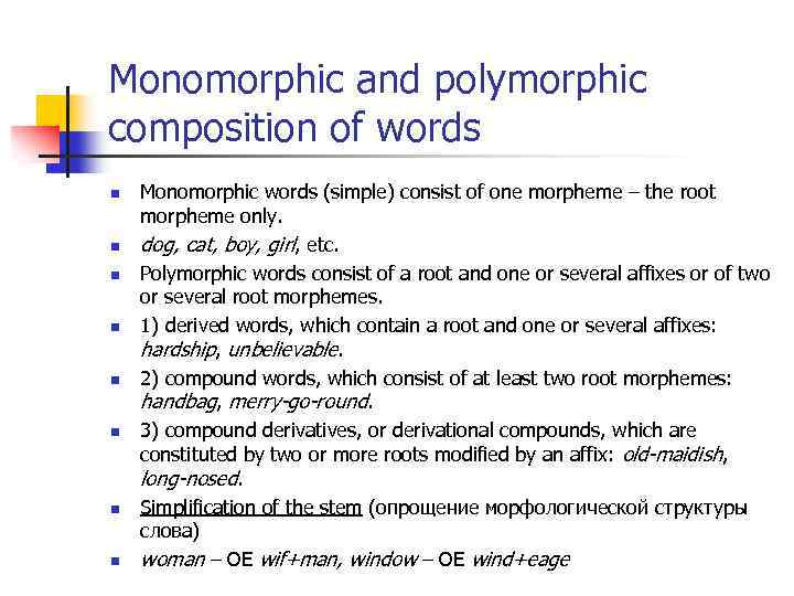 Monomorphic and polymorphic composition of words n n n n Monomorphic words (simple) consist