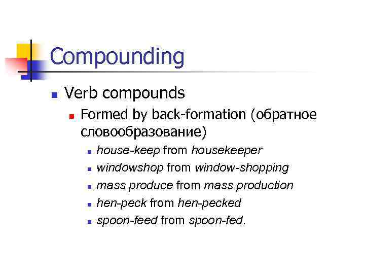 Compounding n Verb compounds n Formed by back-formation (обратное словообразование) n n n house-keep