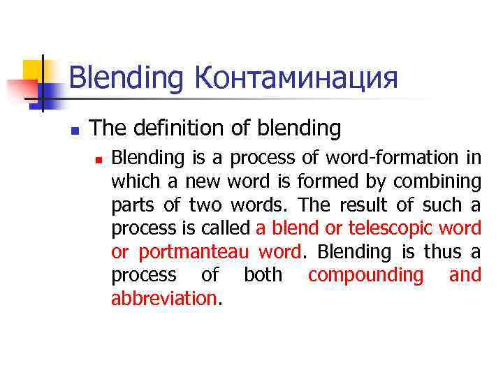 Blending Контаминация n The definition of blending n Blending is a process of word-formation