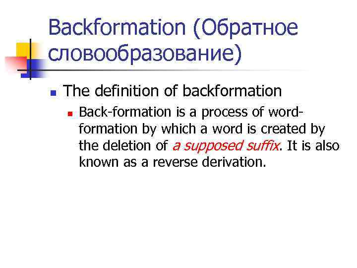 Backformation (Обратное словообразование) n The definition of backformation n Back-formation is a process of