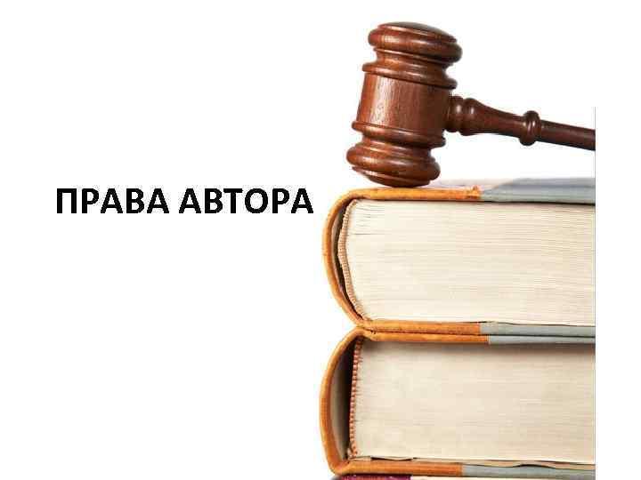 Авторское право в Чехове
