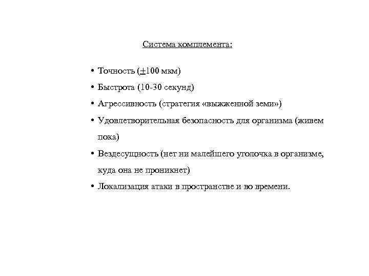 Система комплемента: • Точность (+100 мкм) • Быстрота (10 -30 секунд) • Агрессивность (стратегия
