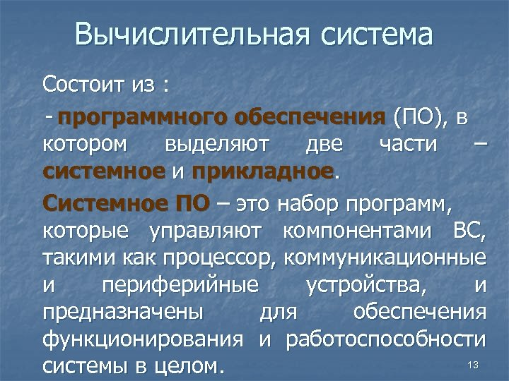 Вычислительная система Состоит из : - программного обеспечения (ПО), в котором выделяют две части