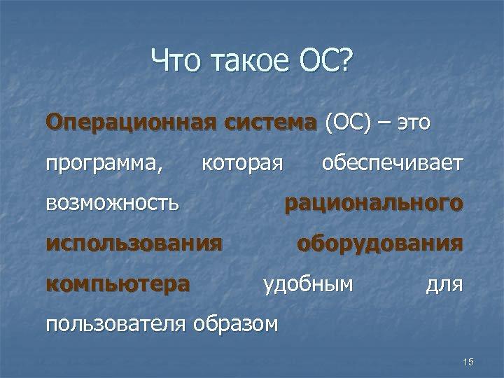 Что такое ОС? Операционная система (ОС) – это программа, которая возможность рационального использования компьютера