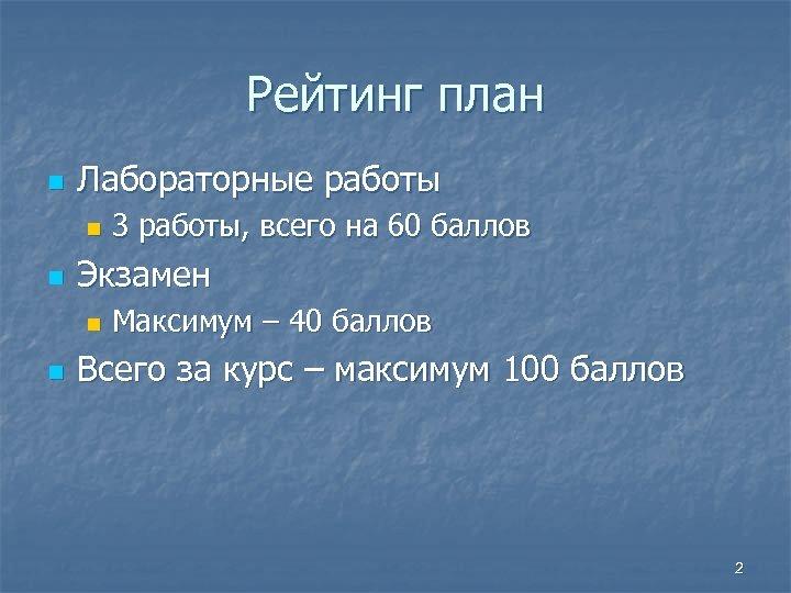 Рейтинг план n Лабораторные работы n n Экзамен n n 3 работы, всего на