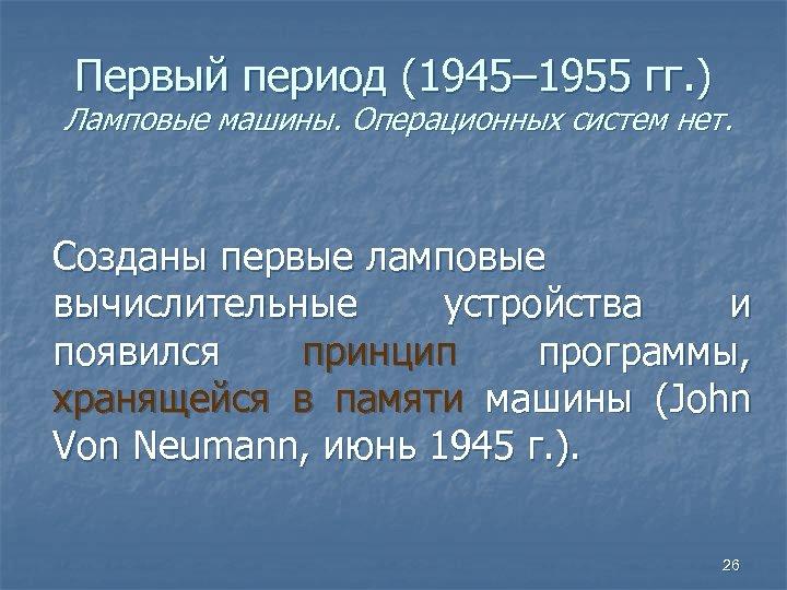 Первый период (1945– 1955 гг. ) Ламповые машины. Операционных систем нет. Созданы первые ламповые