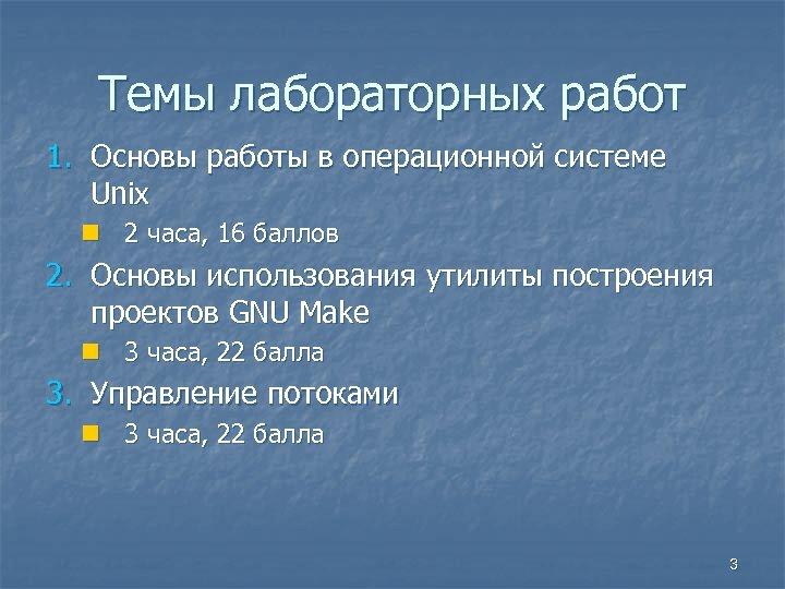 Темы лабораторных работ 1. Основы работы в операционной системе Unix n 2 часа, 16