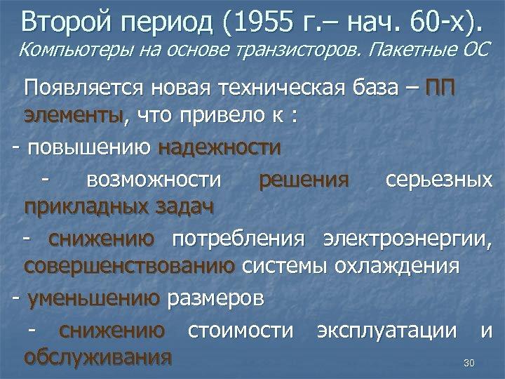 Второй период (1955 г. – нач. 60 -х). Компьютеры на основе транзисторов. Пакетные ОС
