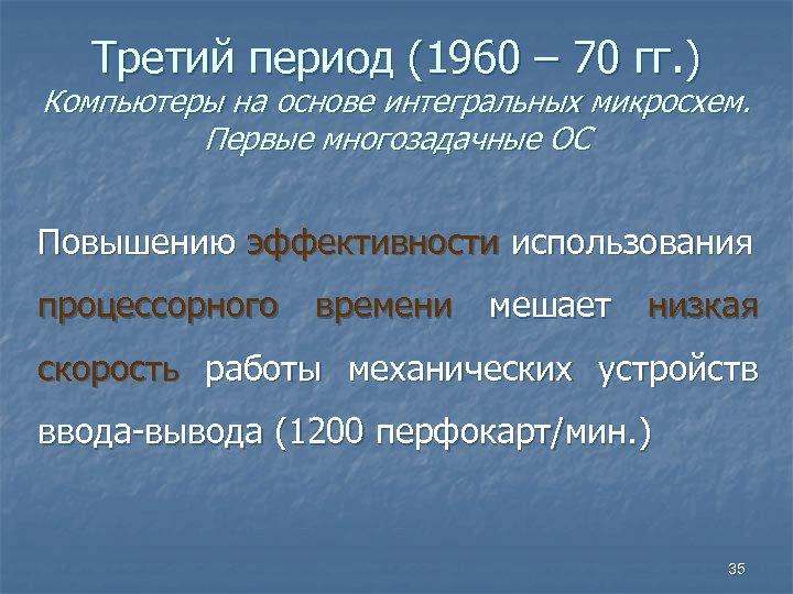 Третий период (1960 – 70 гг. ) Компьютеры на основе интегральных микросхем. Первые многозадачные