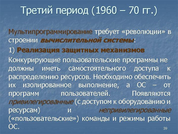 Третий период (1960 – 70 гг. ) Мультипрограммирование требует «революции» в строении вычислительной системы:
