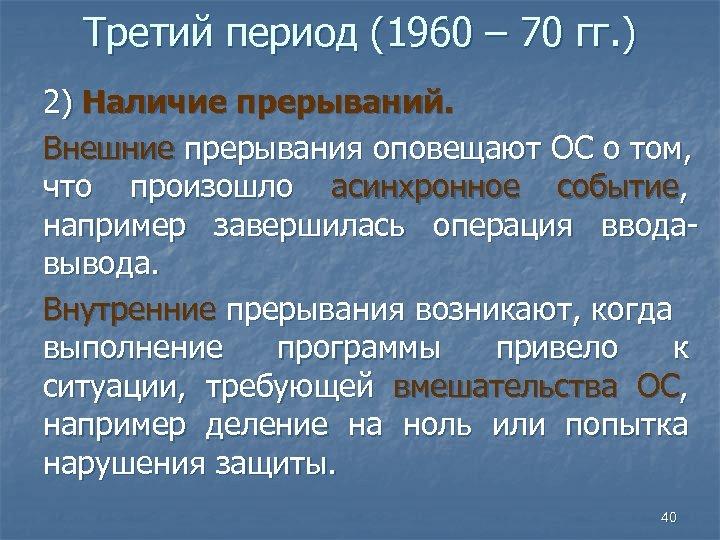 Третий период (1960 – 70 гг. ) 2) Наличие прерываний. Внешние прерывания оповещают ОС