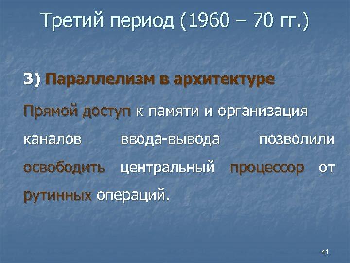 Третий период (1960 – 70 гг. ) 3) Параллелизм в архитектуре Прямой доступ к