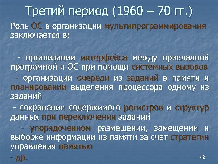 Третий период (1960 – 70 гг. ) Роль ОС в организации мультипрограммирования заключается в: