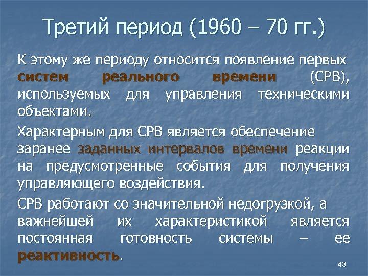 Третий период (1960 – 70 гг. ) К этому же периоду относится появление первых