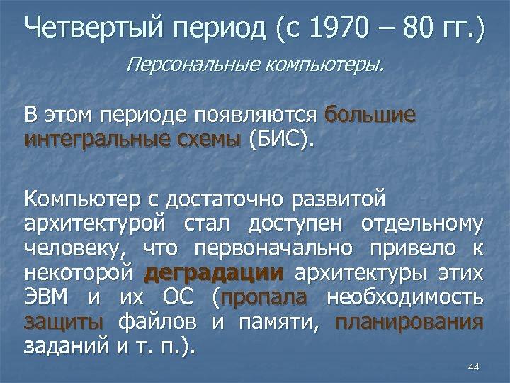 Четвертый период (с 1970 – 80 гг. ) Персональные компьютеры. В этом периоде появляются