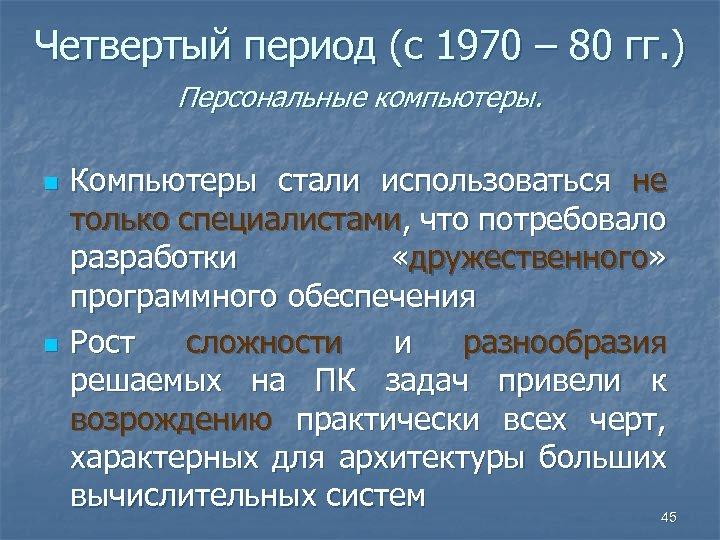 Четвертый период (с 1970 – 80 гг. ) Персональные компьютеры. n n Компьютеры стали