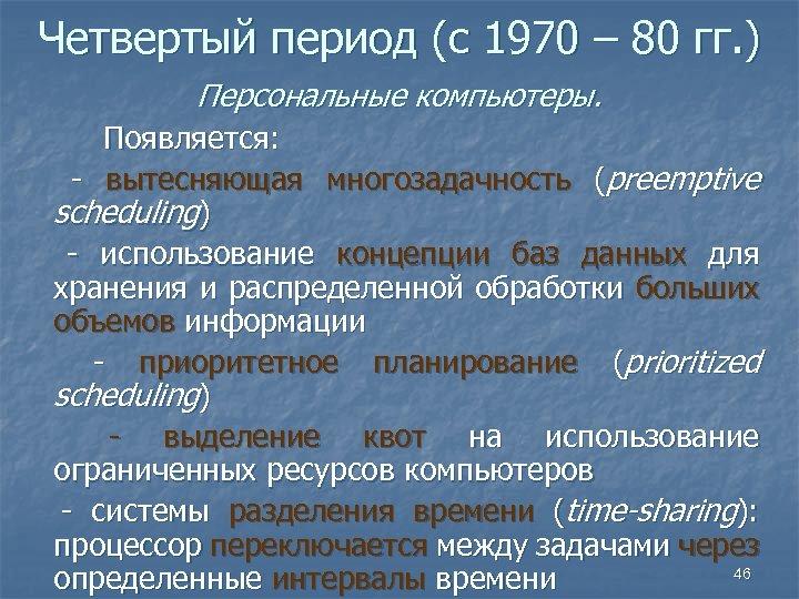 Четвертый период (с 1970 – 80 гг. ) Персональные компьютеры. Появляется: - вытесняющая многозадачность
