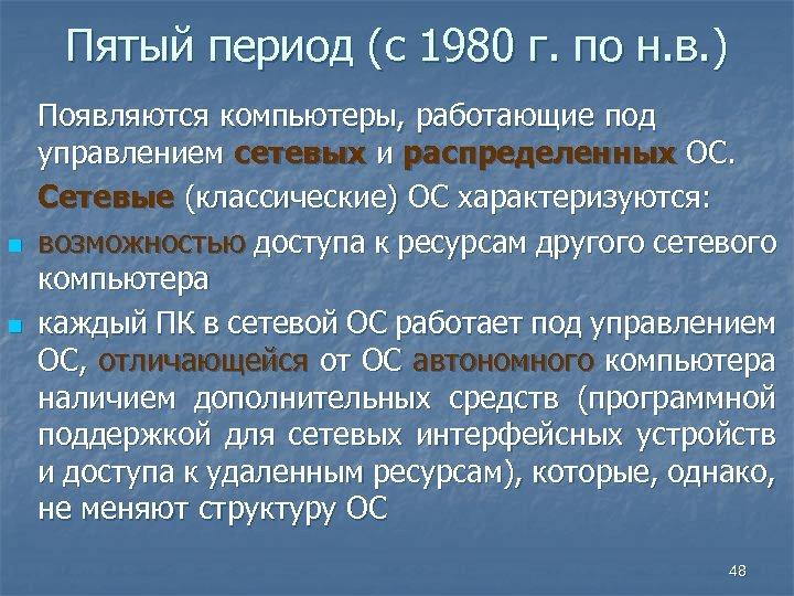 Пятый период (с 1980 г. по н. в. ) n n Появляются компьютеры, работающие
