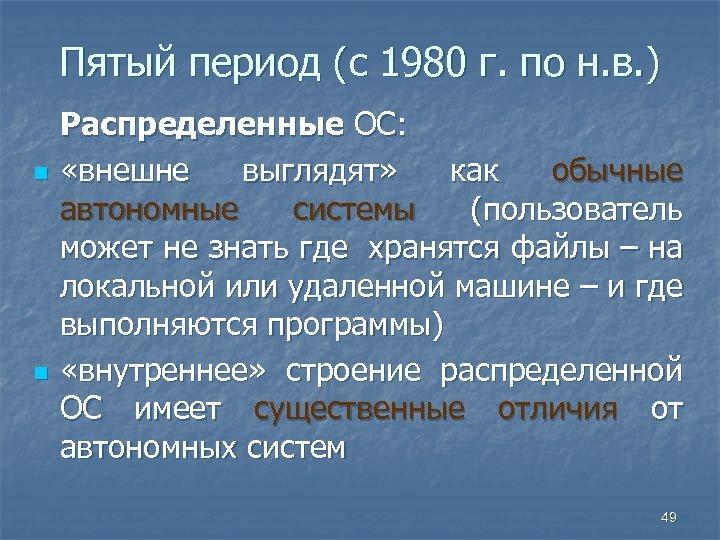 Пятый период (с 1980 г. по н. в. ) n n Распределенные ОС: «внешне