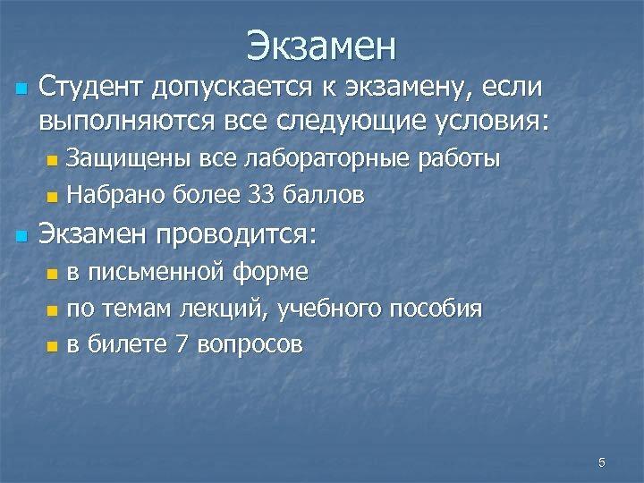 Экзамен n Студент допускается к экзамену, если выполняются все следующие условия: Защищены все лабораторные