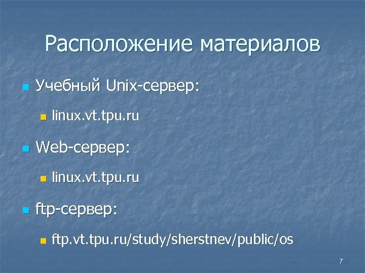 Расположение материалов n Учебный Unix-сервер: n n Web-сервер: n n linux. vt. tpu. ru