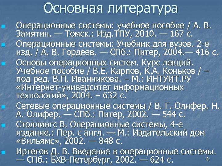 Основная литература n n n Операционные системы: учебное пособие / А. В. Замятин. —