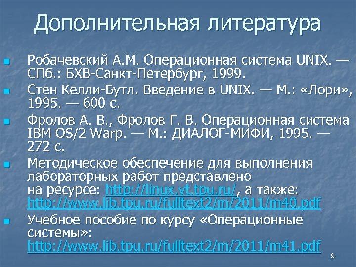 Дополнительная литература n n n Робачевский А. М. Операционная система UNIX. — СПб. :