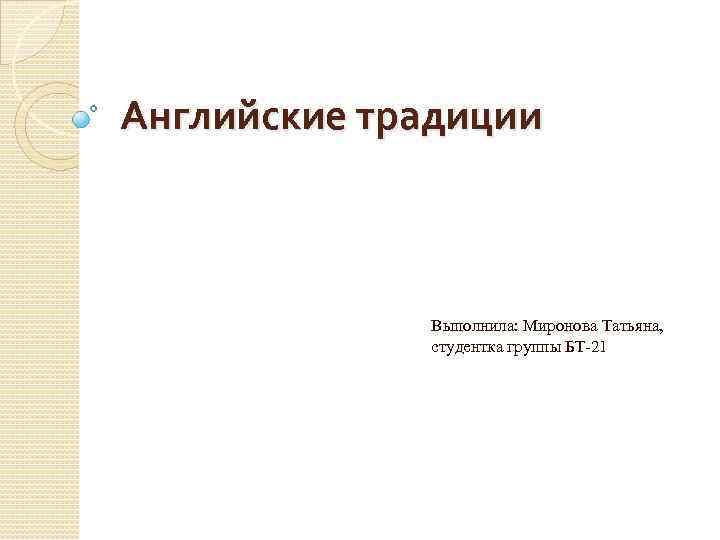 Английские традиции Выполнила: Миронова Татьяна, студентка группы БТ-21