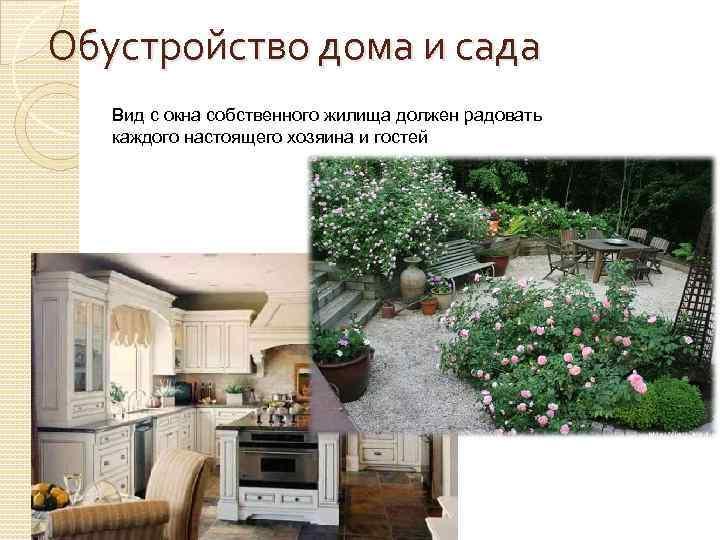 Обустройство дома и сада Вид с окна собственного жилища должен радовать каждого настоящего хозяина