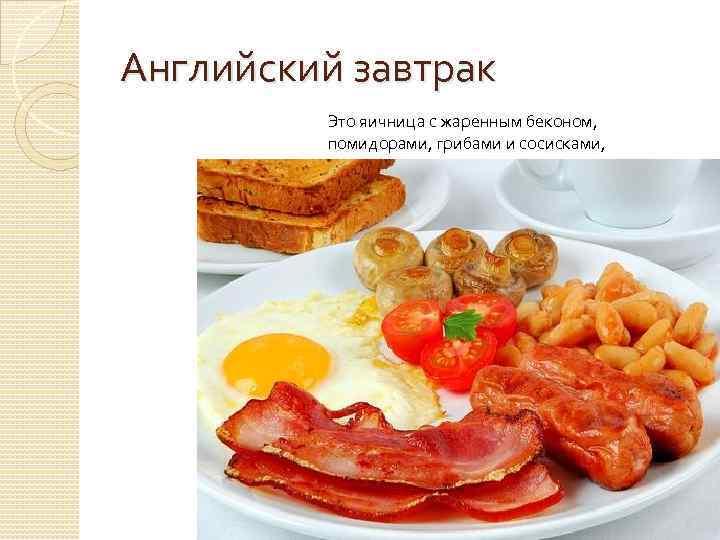 Английский завтрак Это яичница с жаренным беконом, помидорами, грибами и сосисками,