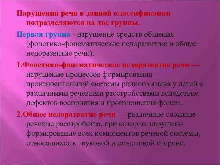 Нарушения речи в данной классификации подразделяются на две группы. Первая группа нарушение средств общения